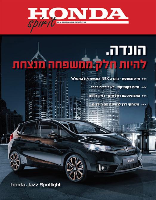 אוקטובר 2016 Honda Spirit מגזין הונדה