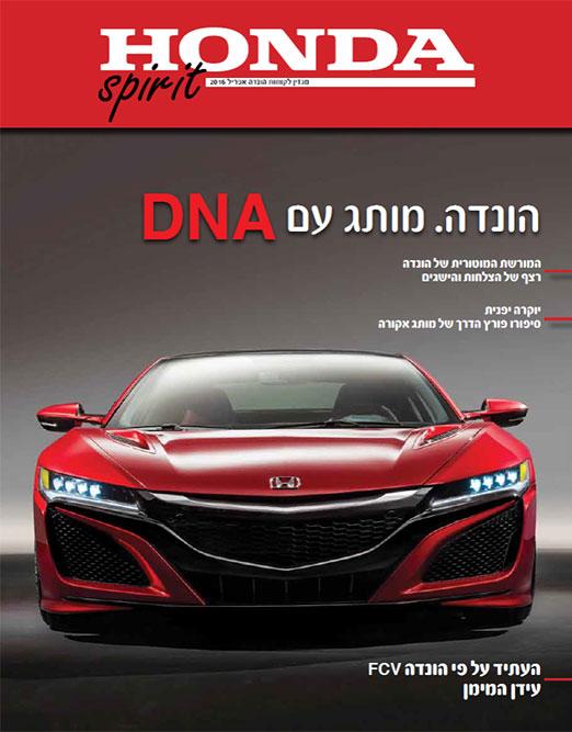 אפריל 2016 Honda Spirit מגזין הונדה