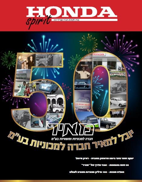 אפריל 2017 Honda spirit  מגזין הונדה