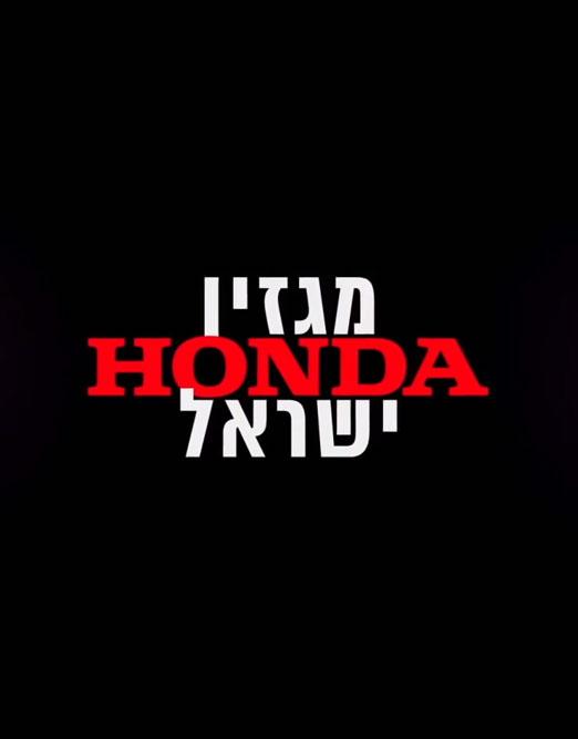 ספטמבר 2019 מגזין הונדה ישראל  מגזין הונדה